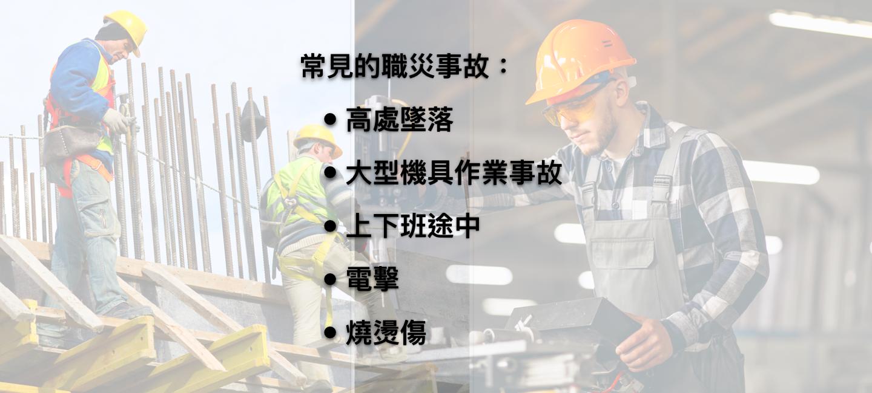 常見職災事故(凱泰保險顧問網)